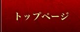 宝当大黒屋野崎酒店トップページ